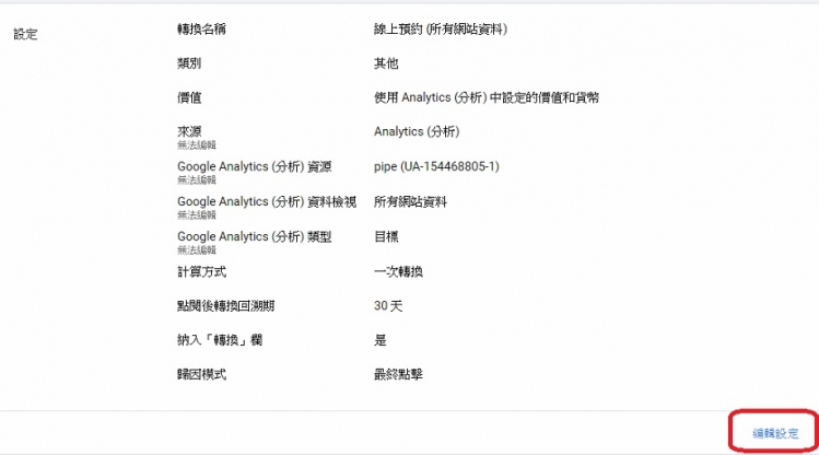 google analytics adwords 廣告 轉換成效